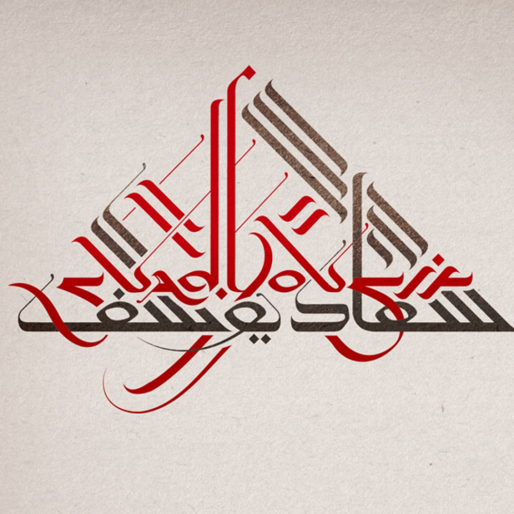 Arabic-Calligraphy-1-Eastern-Design-Bureau-Rob-Chandler-Graphic-Design